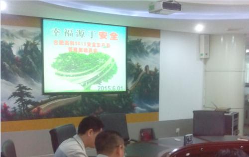 合肥高科公司召开2015年安全生产月活动动员会