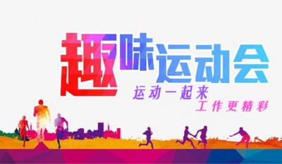 沈阳吉弘2021年趣味运动会
